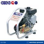 BIGM 4サイクルエンジンセット動噴 GS17EB 【マルヤマ】【丸山製作所】【噴霧器】【防除機】