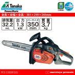 タナカ パワーメイト エンジンチェンソー PCS 33EDP(35) 【日工タナカエンジニアリング】【Tanaka】【14インチ】【チェーンソー】