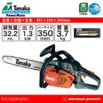 タナカ パワーメイト エンジンチェンソー TCS 33EDP(35SC) 【日工タナカエンジニアリング】【Tanaka】【14インチ】【チェーンソー】【パワーシャープ】