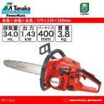 タナカ パワーメイト エンジンチェンソー ECV-345 【日工タナカエンジニアリング】【Tanaka】【16インチ】【チェーンソー】