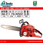 タナカ パワーメイト エンジンチェンソー ECV-385 【日工タナカエンジニアリング】【Tanaka】【18インチ】【チェーンソー】