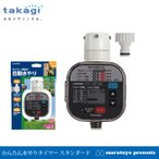 takagi かんたん水やりタイマー スタンダード GTA111 TA111 【タカギ】【散水】【水やり】【ホース】【灌水】【簡単水やり】【水道】