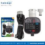 takagi かんたん水やりタイマー 雨センサー付 GTA211 TA211 【タカギ】【散水】【水やり】【ホース】【灌水】【簡単水やり】【水道】