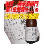 楽天日本酒純米酒部門第1位 亀齢辛口純米八拾 火入