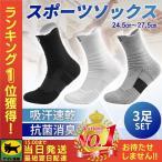靴下 スポーツソックス ショート メンズ 3足 セット 中厚手 ゴルフ ランニング 黒 白 グレー