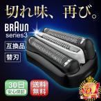 ブラウン 替刃 シリーズ3 互換品 シェーバー 交換ヘッド 一体型 カセット BRAUN