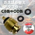 ガス詰め替えアダプター CB缶からOD缶 便利 アウトドア キャンプ バーベキュー ガス充填