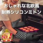 ミトン 耐熱 300度 鍋つかみ オーブンミトン キッチン シリコン グローブ 北欧風