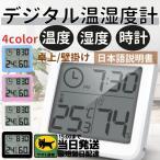 温湿度計 デジタル 温度計 湿度計 時計 卓上 おしゃれ 高精度 小型 電池式 日本語説明書あり