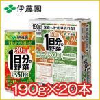 伊藤園 1日分の野菜 1缶190g×20本