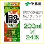 伊藤園 1日分の野菜 紙パック200ml×24本