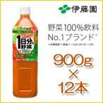 伊藤園 1日分の野菜 ペットボトル900g×12本