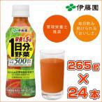 伊藤園 栄養1.5倍 1日分の野菜 ペットボトル265g×24本