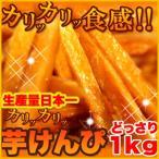 芋けんぴ☆どっさり1kg 常温商品