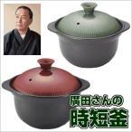 廣田さんの時短釜 白米1合が約3分の加熱で炊き上がります