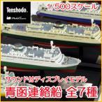 天賞堂 1/500スケール サウンド付ディスプレイモデル 青函連絡船