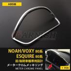 トヨタ NOAH/VOXY/ESQUIRE 80 ABS インテリア ☆専用設計 高級感アップ☆メータークロムメッキリング 1pcs クロムメッキ内装品 1693