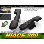 セール※トヨタ ハイエース 200系 新形状型ドアアームレスト肘掛  高級感アップ アームレスト ブラックレザー  2pcs 1709