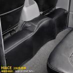 セール※ハイエース 200系 標準 フロアマット セカンドフロアカバー ポケット無し ブラックレザー 2-071BK