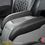 トヨタ ハイエース 200系 アームレスト 左右セット ブラック PVCレザー 疲れ軽減 カスタムパーツ スタイリッシュ 2pcs 2-105