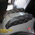 トヨタ ハイエース 200系 アームレスト 肘掛 肘置き ブラック キルトレザー カスタムパーツ 疲れ軽減 ホワイト ステッチ 内装品 2pcs 2-106