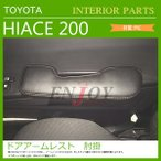 セール トヨタ ハイエース 200系 1-4型 ドア アームレスト 肘掛 肘置き 左右セット ブラック PVCレザー 疲れ軽減 カスタムパーツ HIACE内装品 2pcs 2-120