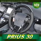 プリウス 30系/アクア NHP10 ステアリング パンチングレザー ノーマルタイプ ピアノブラック 車種専用 ハンドル カスタム 2128