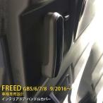 HONDA 新型 フリード 2016 インテリア ドアハンドルカバー セカンドハンドルカバー ステンレス製 カスタムパーツ ※新品 2pcs 2480
