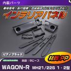 50%OFFワゴン-R MH21/22S インテリア パネル パネル 内装パネル ピアノブラック W