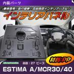 セール※エスティマ A/MCR30/40 インテリアパネル パネル 内装パネル ピアノブラック カスタムパーツ PP製 27ピース BT136