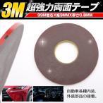 セール 両面テープ 超強力 3M両面テープ 粘着力抜群 パーツ取付補強3Mテープ 長さ33m 厚み0.8mm 幅3mm自動車用 カー用品 2699