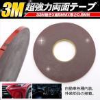 セール※両面テープ 超強力 3M両面テープ 粘着力抜群 パーツ取付補強3Mテープ 長さ33m 厚み0.8mm 幅5mm 自動車用 カー用品 2702