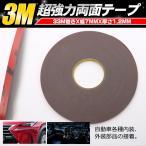 セール※3M両面テープ  両面テープ 超強力 粘着力抜群 パーツ取付補強3Mテープ 長さ33m 厚み1.2mm 幅7mm 自動車用 カー用品 2715