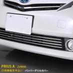 トヨタ プリウスα ZVW40 前期 フロント バンパーグリルカバー ガーニッシュ ステンレス 鏡面 カスタム パーツ アクセサリー 外装品 4pcs EX260