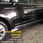 ステップワゴン/スパーダ RK系 ドアアンダーモール ステンレス製 EX267
