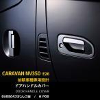 NV350キャラバン E26 ドアハンドルカバー ステンレス製 ガーニッシュ 8PCS EX356