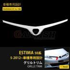 エスティマ 50系 グリルトリム ステンレス ガーニッシュ 1PCS EX360