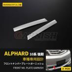 セール※アルファード 10系 バンパートリム フロントバンパートリム カスタムパーツ EX371