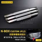 N-BOX カスタム JF1/JF2 専用 オリジナルフロント グリル ガーニッシュ 純正交換タイプ カスタム パーツ nbox 外装品