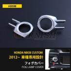 ホンダ N-BOX カスタム JF1/2 メッキフォグランプカバー EX409