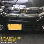 ホンダ エヌワゴンN WGN カスタム JH1 /JH2 フロントバンパーグリルカバー ガーニッシュ ステンレス 鏡面 カー用品 外装品 4pcs EX422