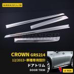 セール クラウン アスリート AWS210 サイド ドアアンダーモール ガーニッシュ ステンレス 鏡面 カスタム パーツ アクセサリー CROWN外装品 4pcs EX425