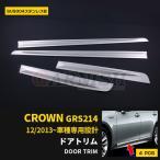 セール クラウン アスリート AWS210 サイド ドアアンダーモール ガーニッシュ ステンレス ヘアライン仕上げ カスタム アクセサリー CROWN外装品 4pcs EX425A
