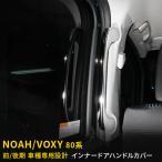 ノア・ヴォクシー 80系 センタードアハンドルカバー2PCS EX444