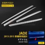 ホンダ ジェイド JADE FR4/FR5 サイド ドアガーニッシュ ドアトリム モール ステンレス 鏡面 カスタムパーツ エアロ アクセサリー 外装品 4PCS EX636