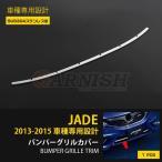 ホンダ ジェイド JADE FR4/FR5 ステンレス(鏡面仕上げ)バンパーグリルカバー EX639