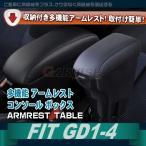 ホンダ フィットGD1/2/3/4アームレスト肘掛け肘置き コンソールボックス 黒レザー カスタムパーツ アクセサリー 内装品 IA031