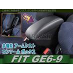 ホンダ フィット GE6-9 多機能 アームレスト ABS製 アームレスト コンソール ボックス IA034