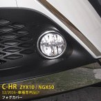 TOYOTA C-HR ZYX10/NGX50 フォグランプカバー フォグカバー 外装品  chr c-hr CHR カスタムパーツ ※新品 ステンレス製 2pcs(左右セット) 2596
