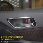 TOYOTA C-HR ZYX10/NGX50 ドア ベゼル ドアベゼル ドアガーニッシュ chr c-hr CHR カスタムパーツ 内装品※新品 ステンレス製  4pcs(左右セット) 2602